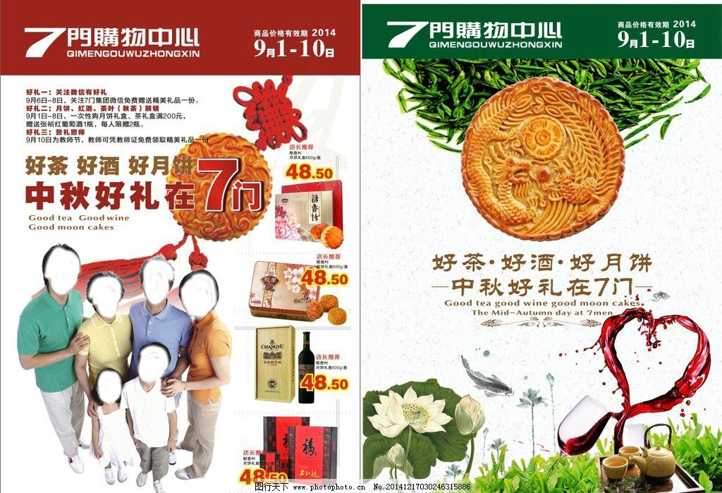 中秋封面海报 月饼 茶 红酒 礼盒 广告设计