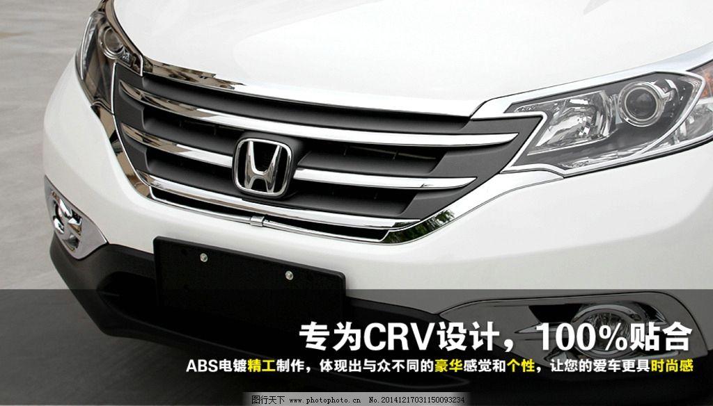 汽车产品海报 汽车海报 清新简约 描述 汽车用品 天猫 淘宝 产品描述