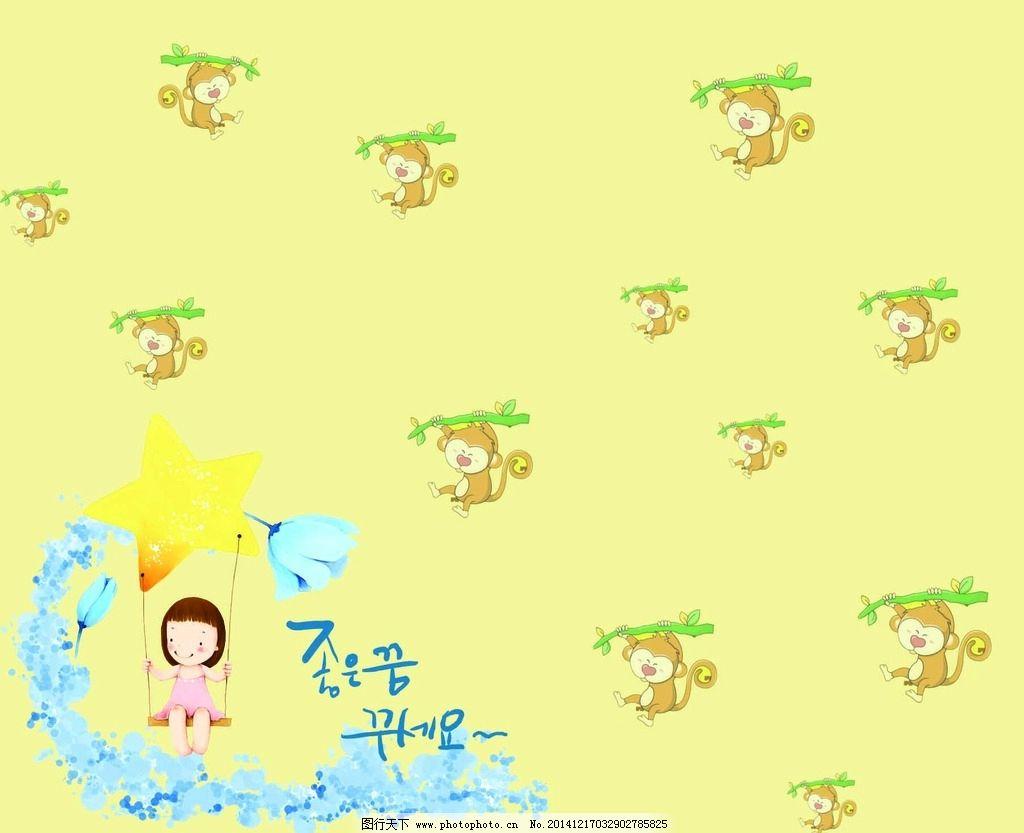 小猴子 五角星 秋千 背景设计 花朵 底纹边框类 设计 psd分层素材
