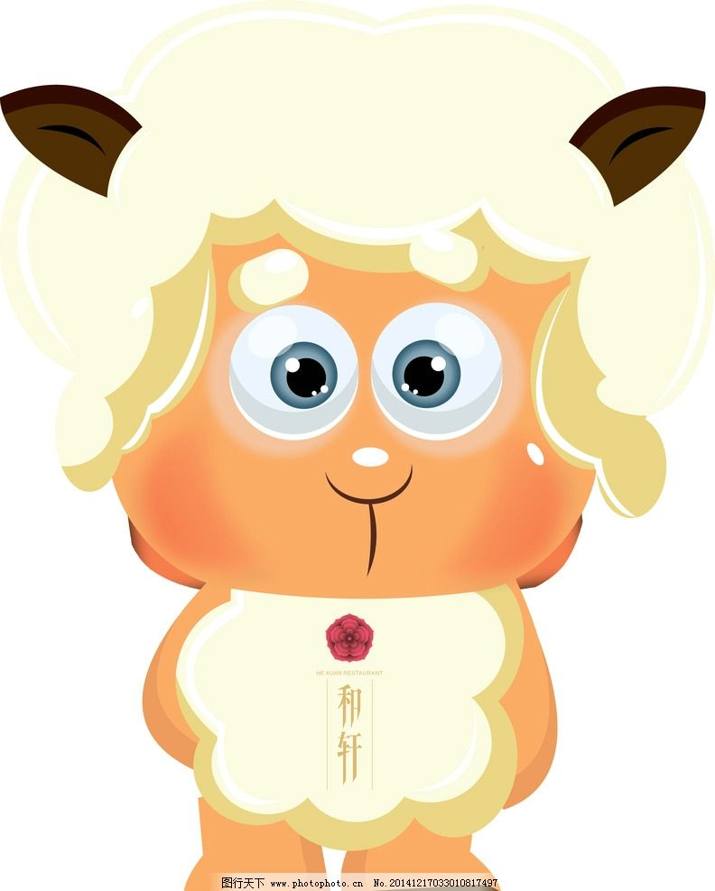 卡通羊 羊年2015图片
