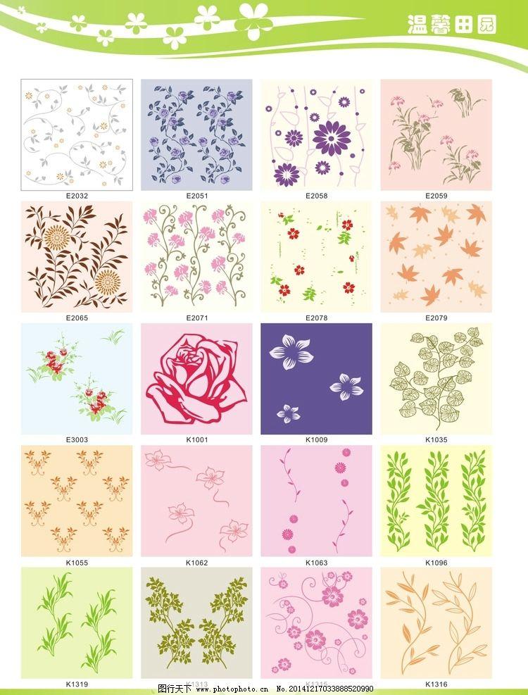 硅藻泥液体壁纸印花花型册图片