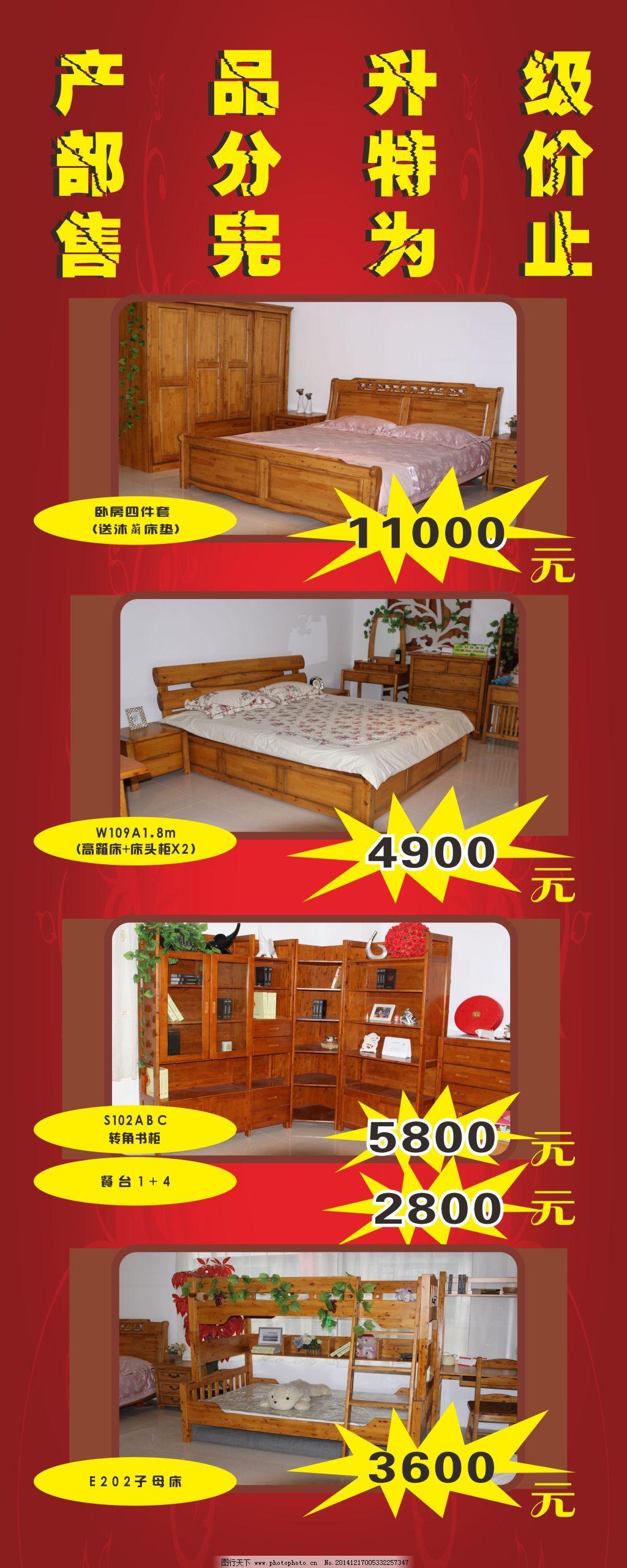 家具促销易拉宝免费下载 300dpi cdr 广告设计 易拉宝 300dpi cdr