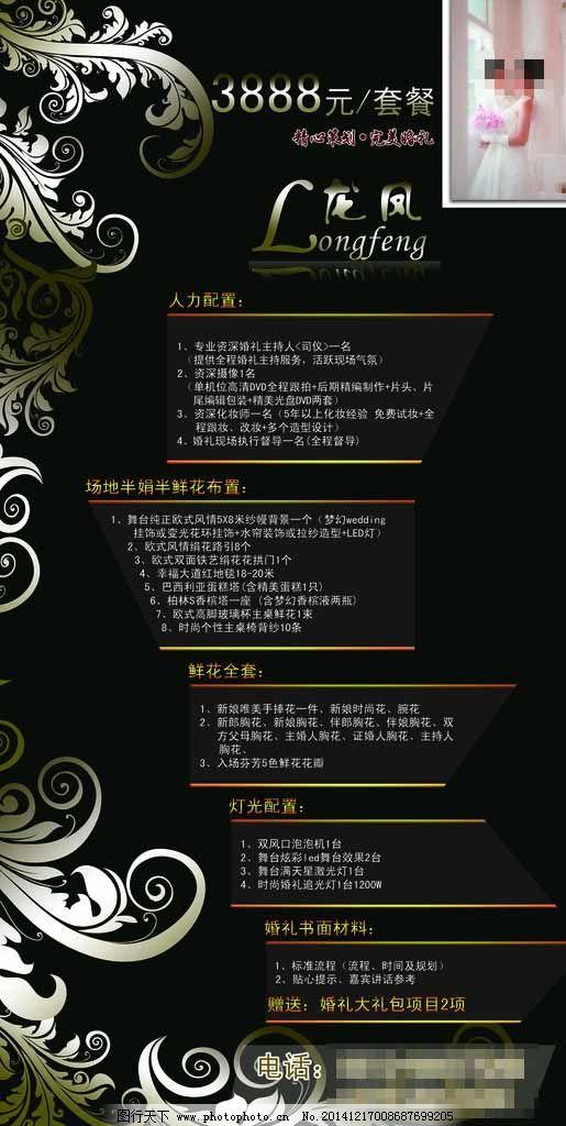 制作 国庆节 元旦节 活动海报 活动喷绘 设计 psd分层素材 x展板设计