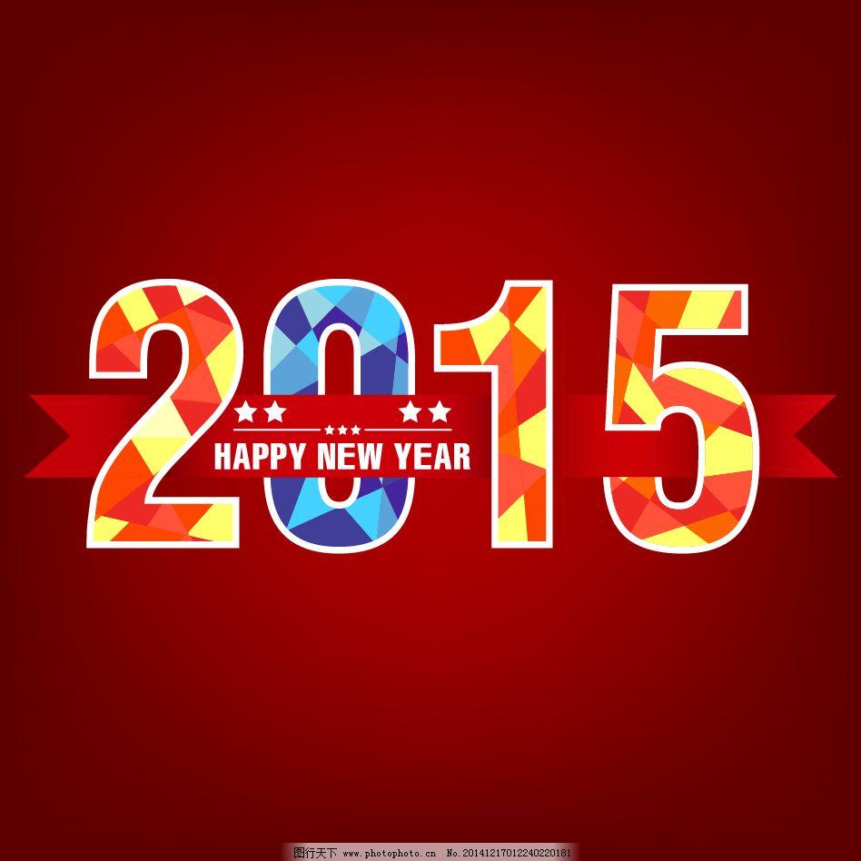 2015 happy NEW YEAR 彩带 叠加 方块 红色 欢庆元旦 几何图形 2015 新年快乐 Happy New Year 元旦节 元旦快乐 欢庆元旦 数字设计 方块 拼接 几何图形 叠加 五彩 红色 蓝色 彩带 节日素材 2015新年元旦|春节|元宵