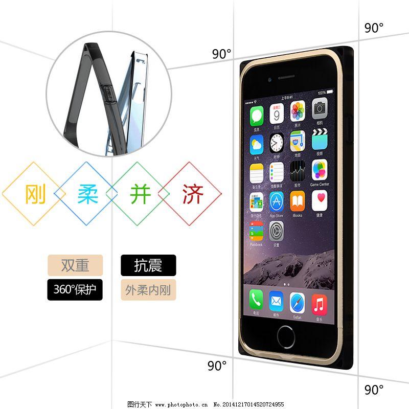 手机边框淘宝素材免费下载