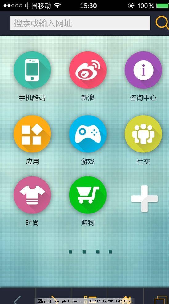 手機 app 界面 清新 模板 設計 移動界面設計 手機界面 72dpi psd