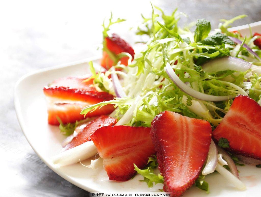 水果蔬菜沙拉 西式美食 西餐 前菜 沙律 青菜 草莓 碟子 盘子图片