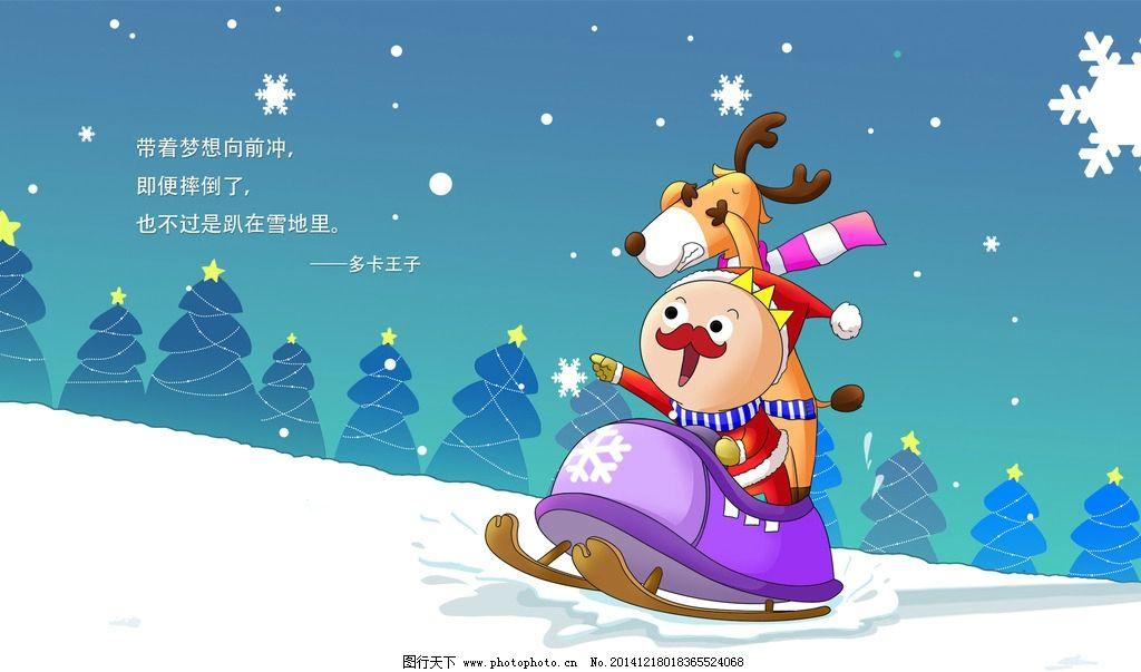 多卡王子圣诞高清壁纸图片_动漫人物_动漫卡通_图行