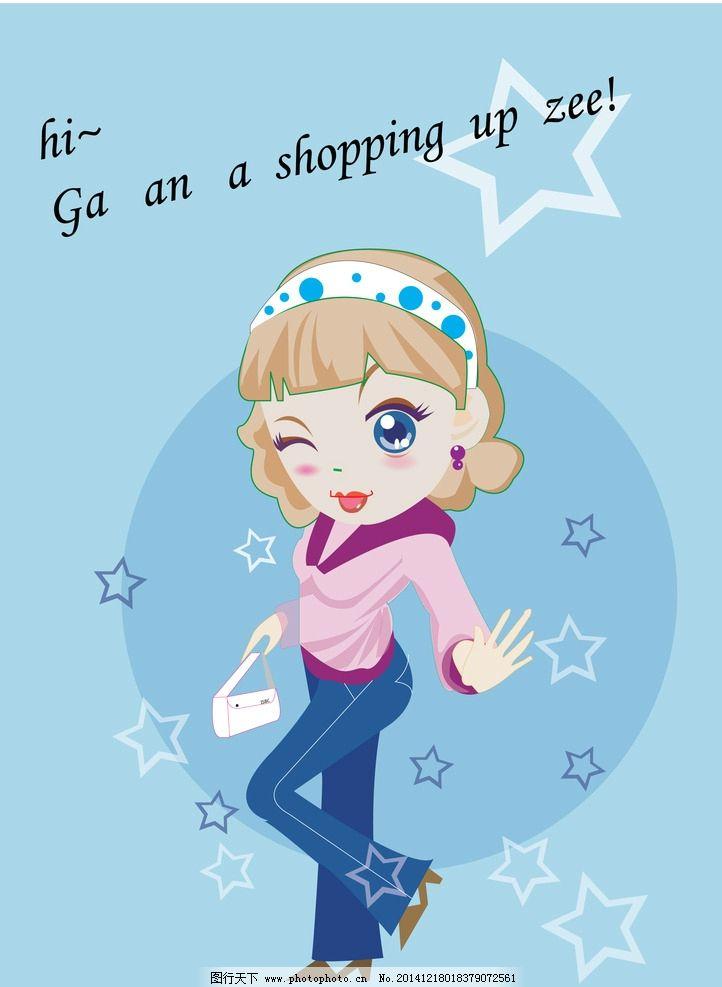 购物女生 小女生 卡通 开通人物 动漫动画