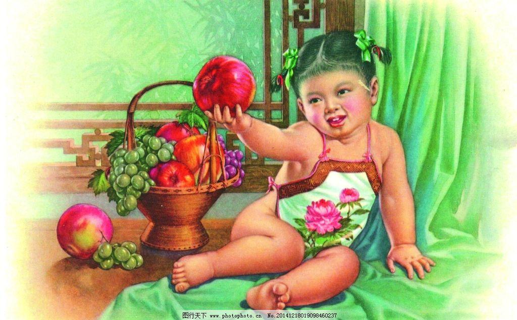 小女孩 小姑娘 苹果 张碧梧 高汝法年画 年画珍集 设计 文化艺术 绘画