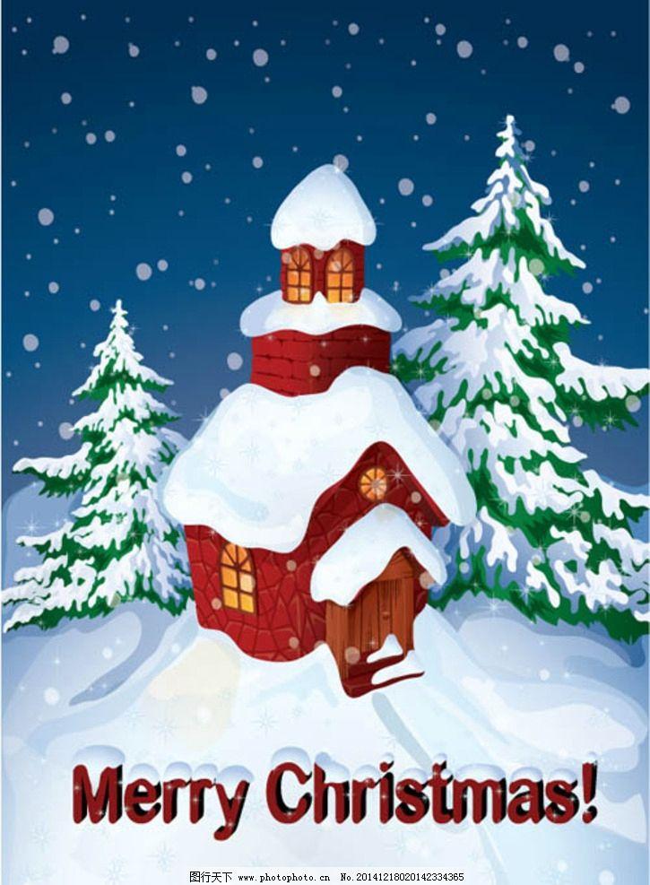 卡通 可爱 雪 房子 圣诞节 设计 广告设计 卡通设计 ai
