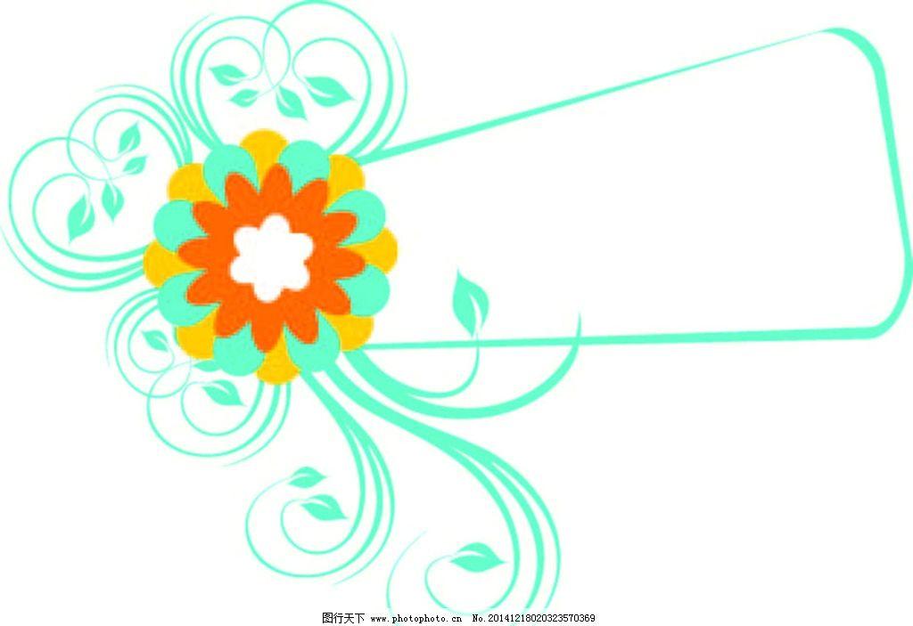 典雅花纹 创意花纹 花纹样式 抽象花纹 底纹边框 设计 花边花纹 方框图片