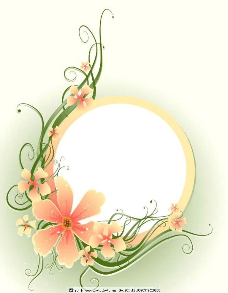 矢量花纹 典雅花纹 创意花纹 花纹样式 抽象花纹 底纹边框 设计 花边