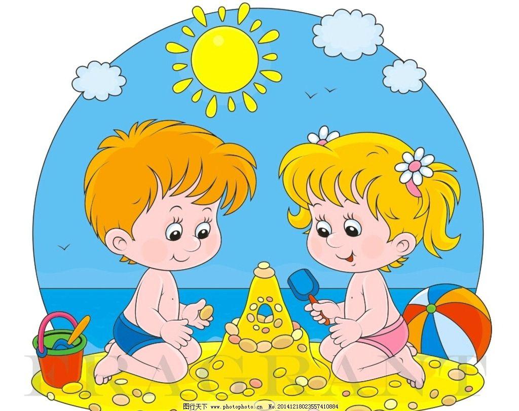 儿童 可爱儿童 卡通 堆沙子 海边 玩耍 男孩 女孩 设计文件 设计 人物