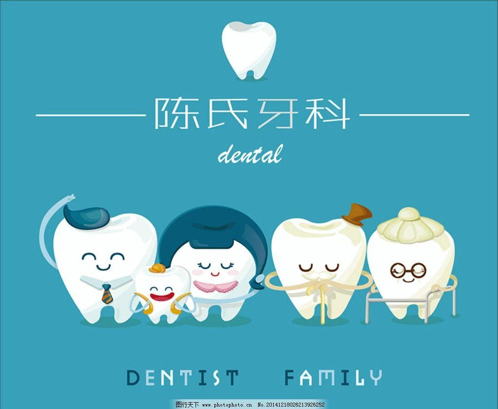 卡通牙齿一家人图片