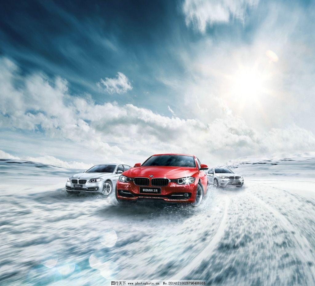 宝马冰雪三车图片