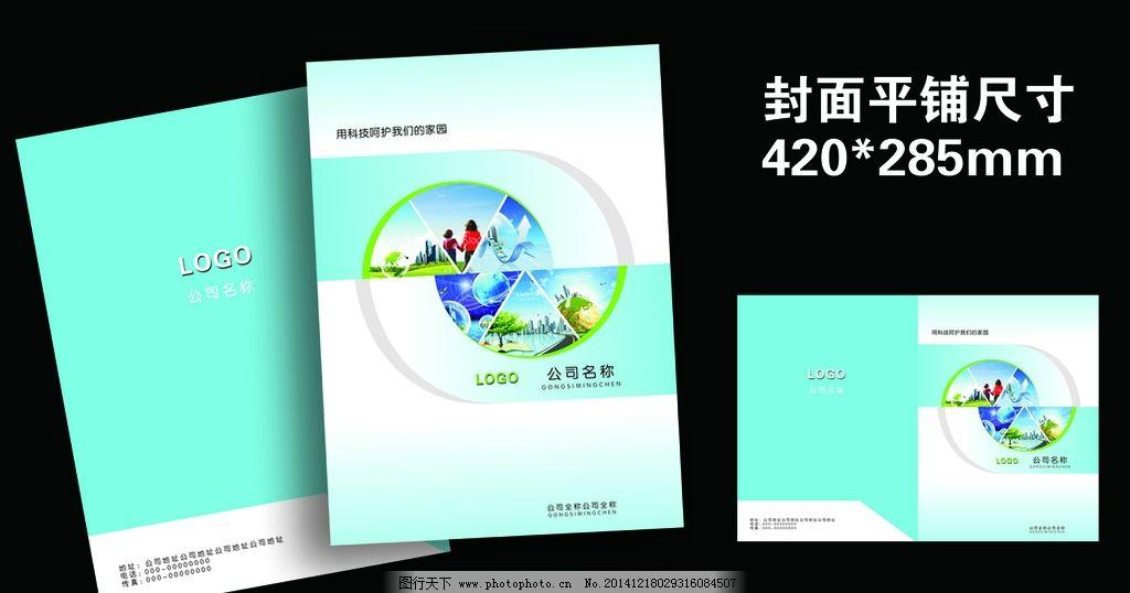 企业画册封面 科技封面 标书封面 书皮 企业画册封皮 画册设计 封面