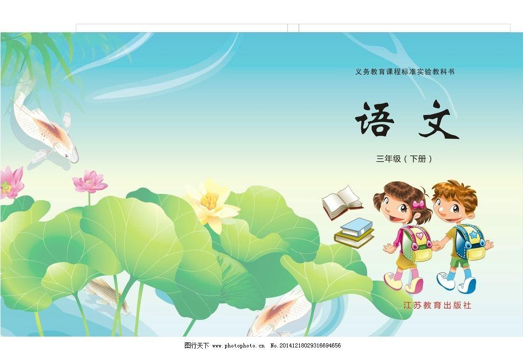荷花 小学语文 小学生 荷叶 鱼 清新 书本 卡通 设计 广告设计 画册