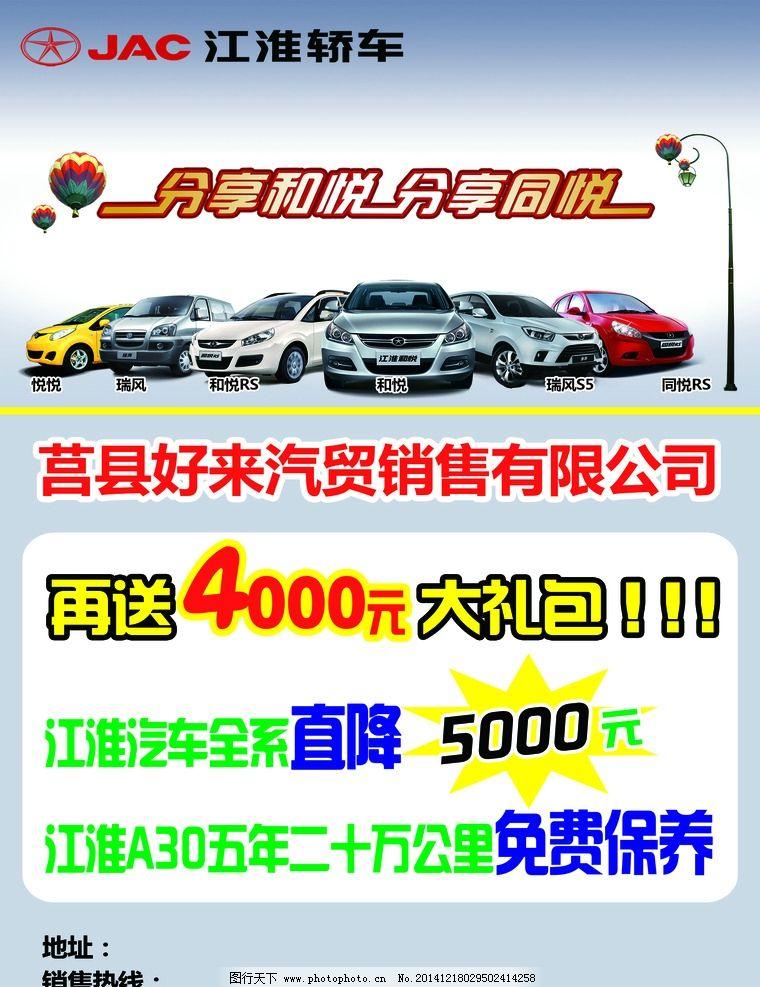 江淮logo 江淮汽车标志