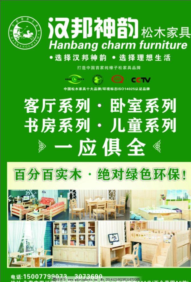 家居布艺 绿色底板 松木家具 十大品牌 认证品牌 实木家具 设计 广告