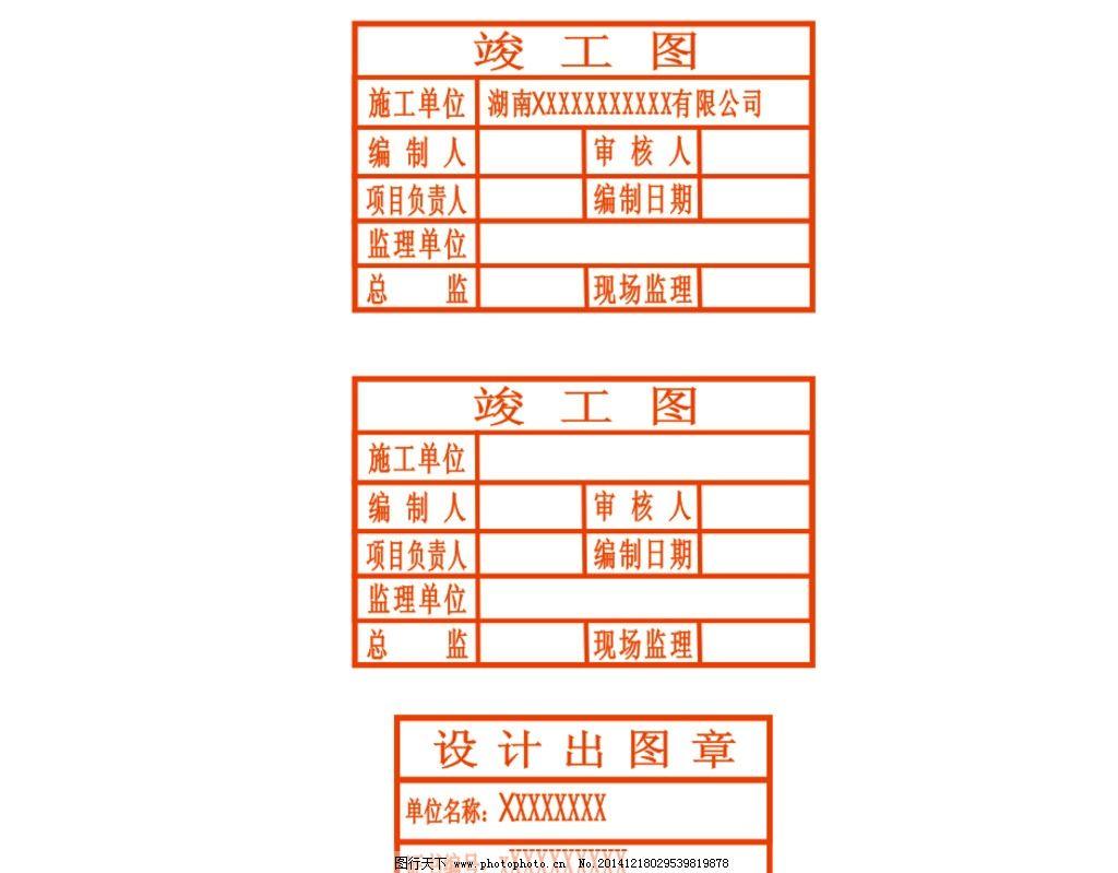 图章v图章上海浦东图纸开电梯灵图片