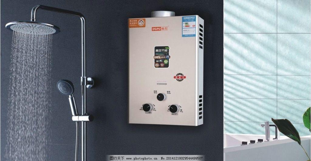 燃气热水器效果图图片