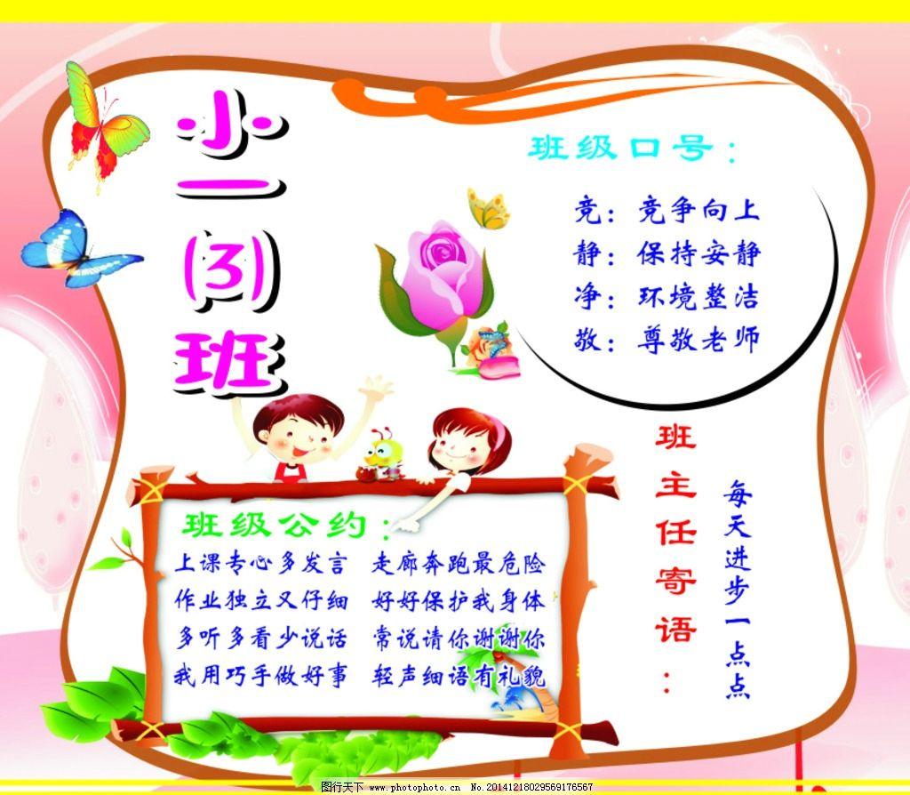 学校展板 班级名片 花边 粉色背景 相框 小孩 蝴蝶 广告设计