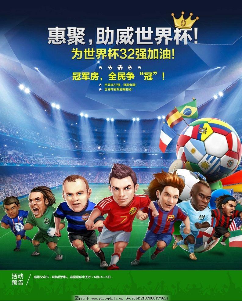 世界杯 足球 卡通c罗 卡通梅西 卡通足球 足球场 地产 设计 广告设计图片