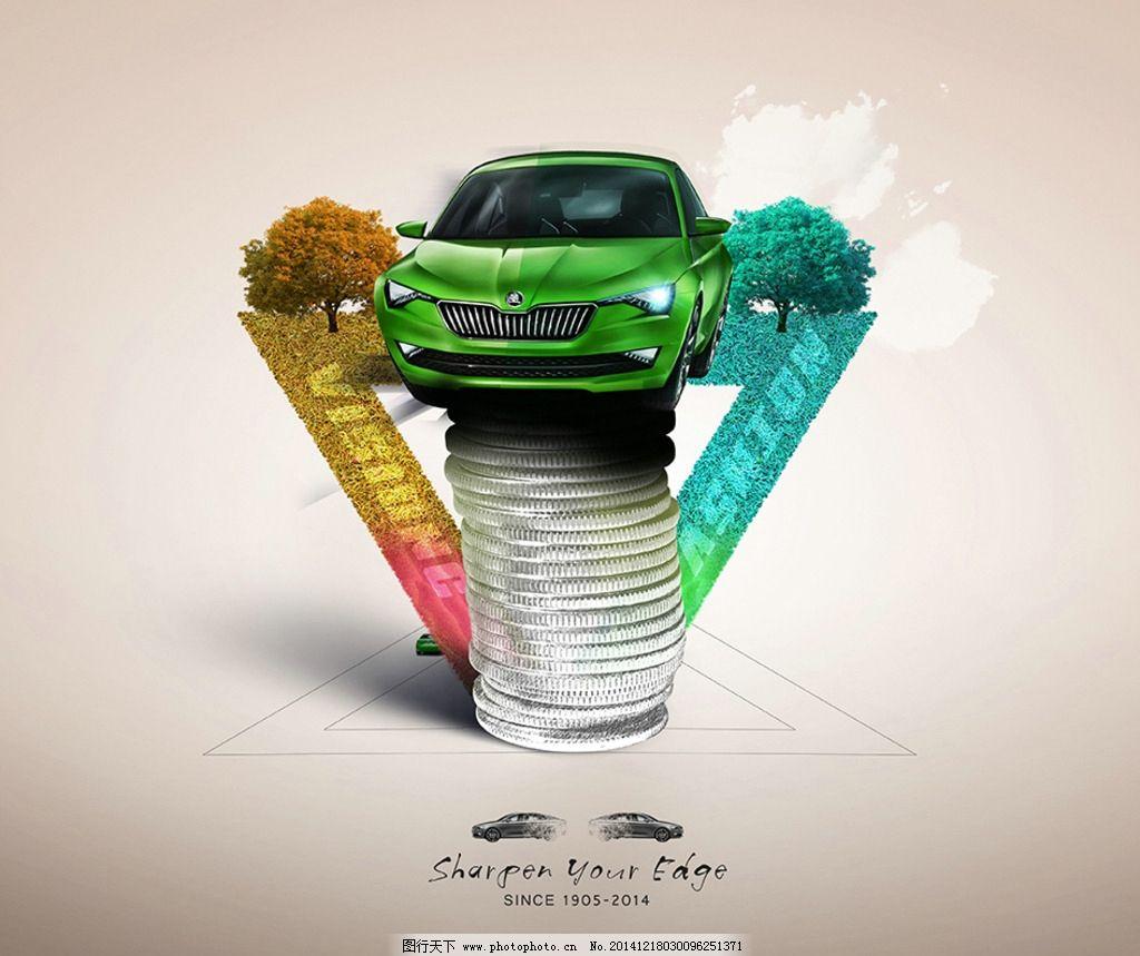 创意新锐海报 扁平化风格 汽车海报 广告创意 psd分层 300dpi 设计