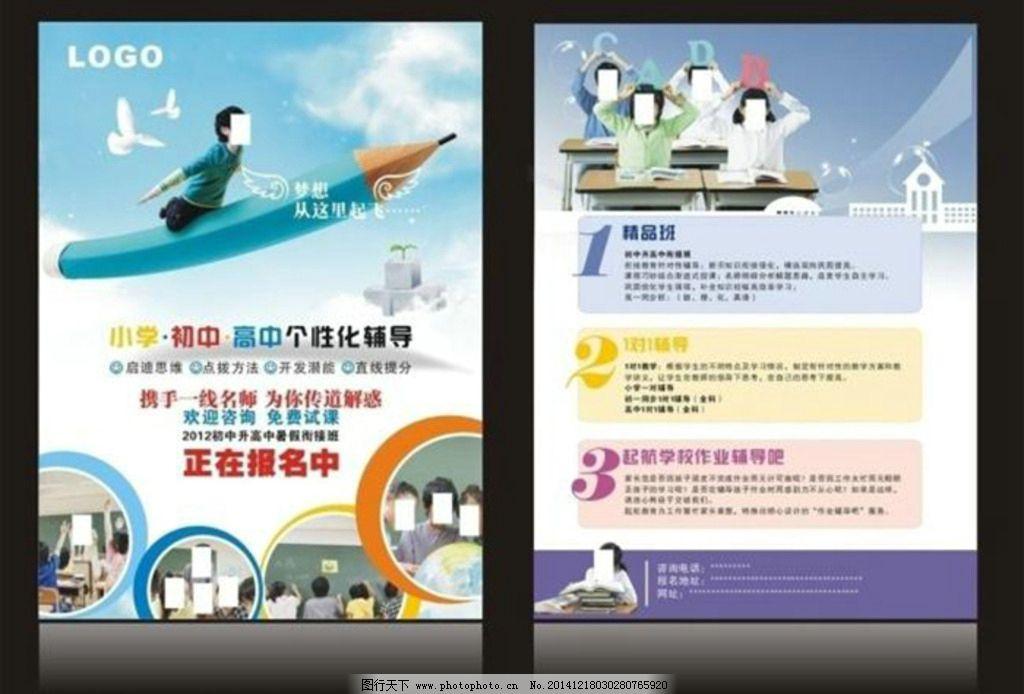 教育培训学校宣传彩页提案图片