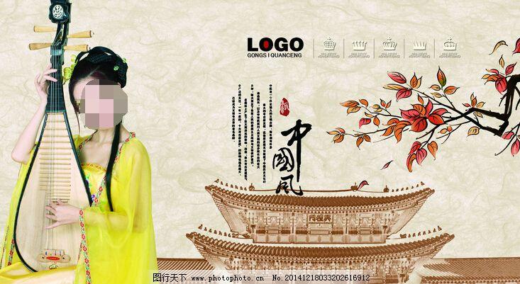 古装美女免费下载 古典美女 古建筑 古装美女 琵琶 树叶 中国风 古装