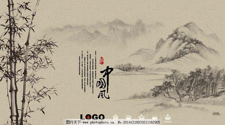山水画墨竹广告免费下载 传统中国 国画 墨竹 山峦 山水画 水墨画