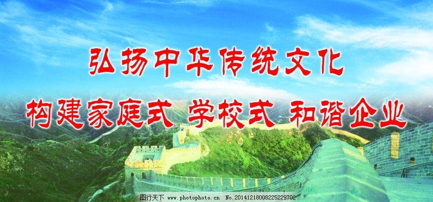 弘扬中华传统文化展板 长城 和谐社会 和谐文化 简单背景 蓝天
