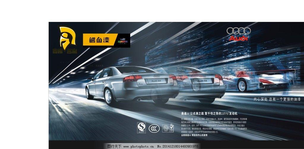汽车油漆海报