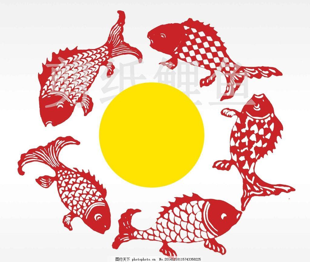 剪纸效果的鲤鱼 新年元素 喜庆元素 跳龙门 吉祥祥和 年年有余