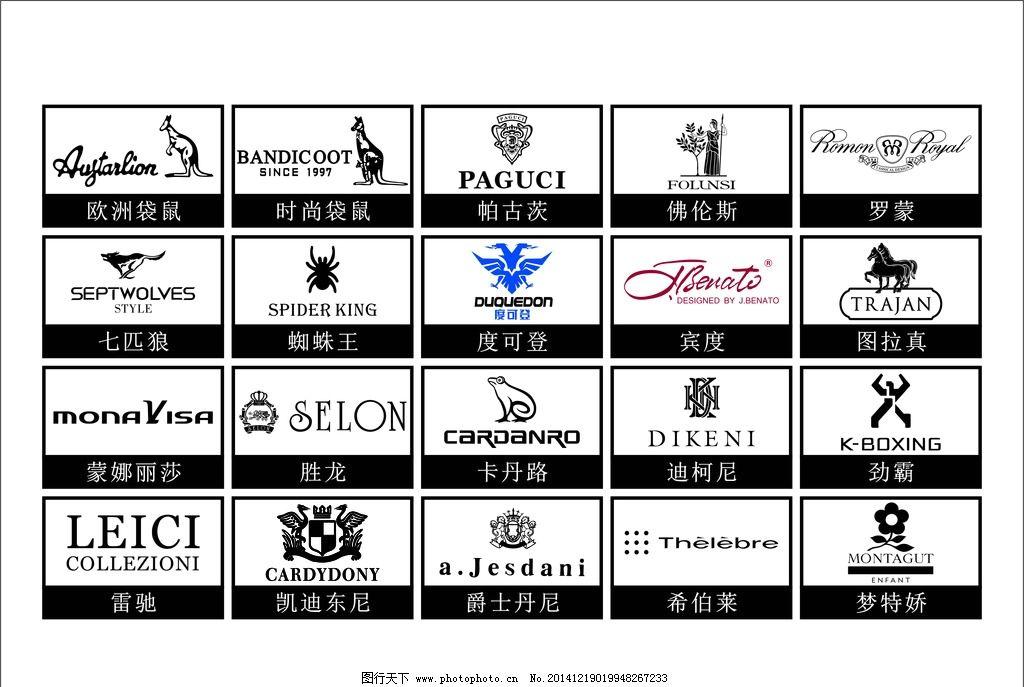 20款服装皮具品牌logo图片图片
