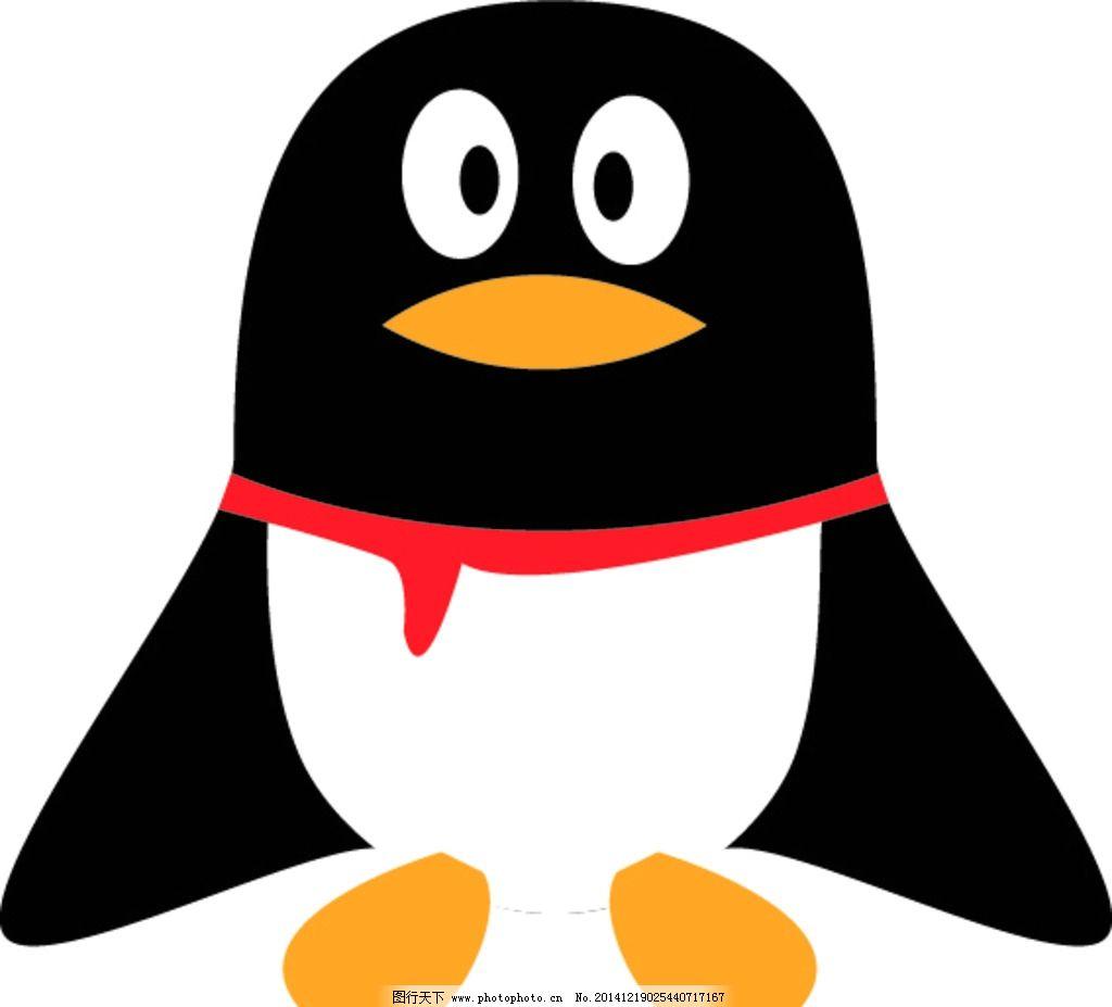企鹅 矢量 ai 素材 qq  设计 生物世界 其他  ai