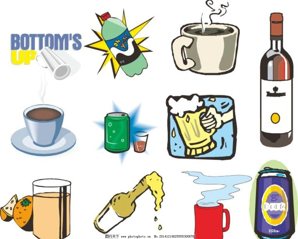 生活用品图片,物品 卡通物品 可乐 酒 酒瓶 酒杯-图行