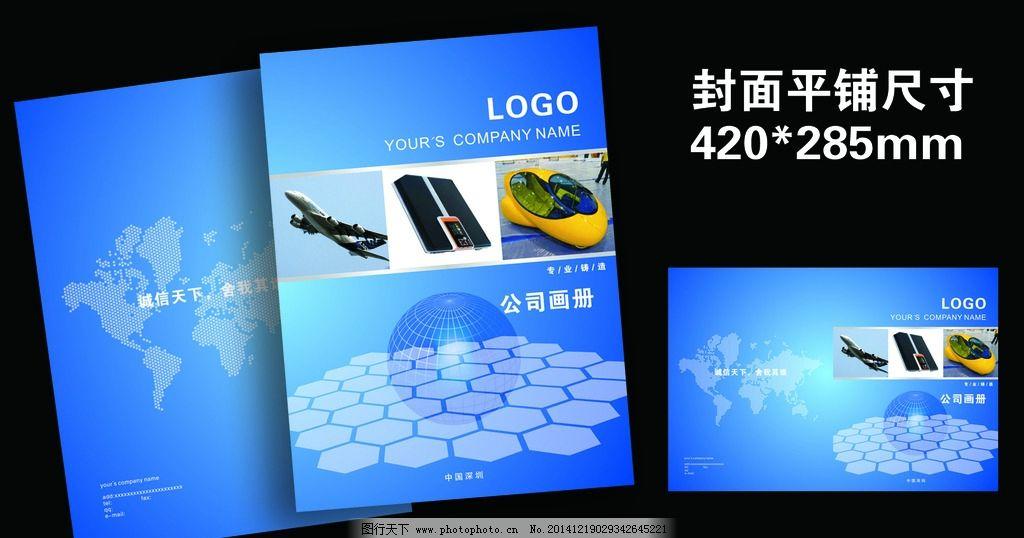 企业画册封面 科技封面 标书封面 书皮 企业画册封皮 画册设计 封面设