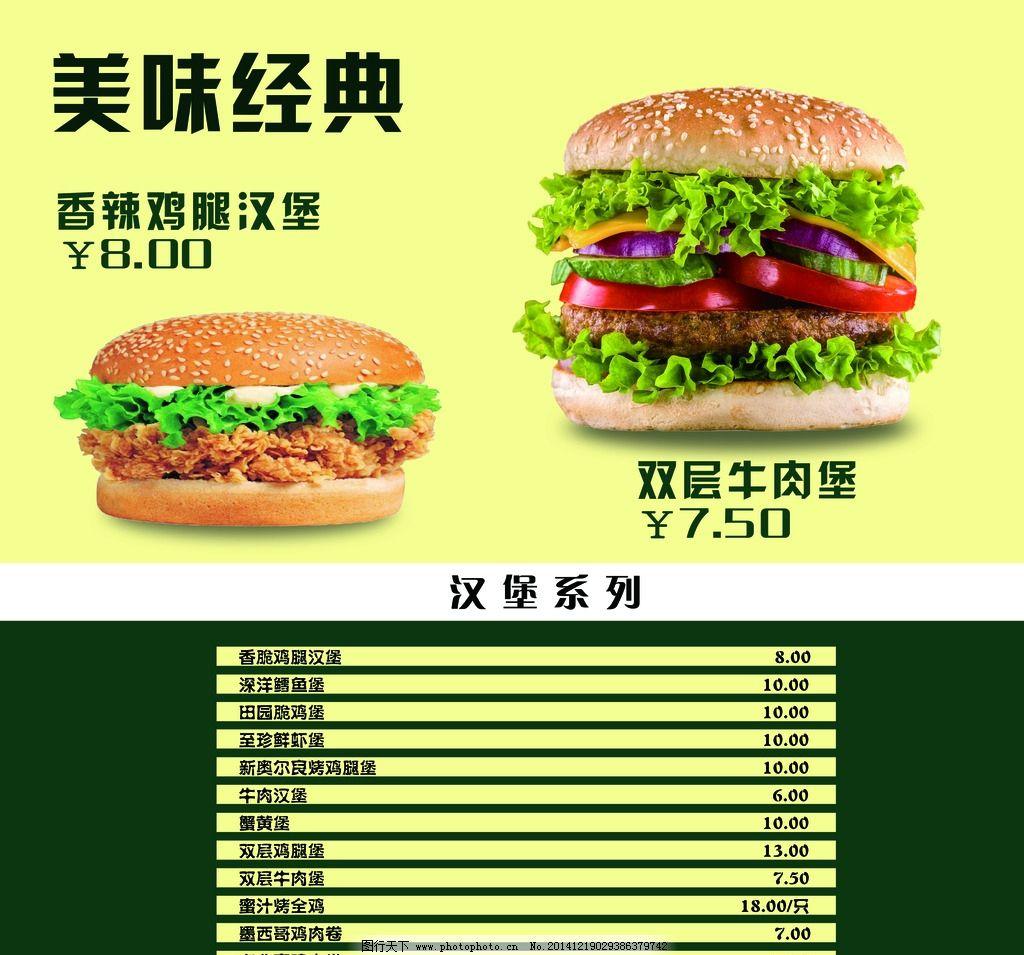 汉堡快餐灯箱海报菜单图片