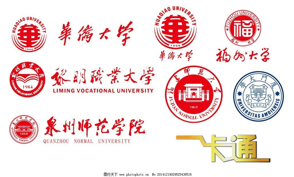 福建各大院校logo图片,福州大学 师范大学 华侨大学图片