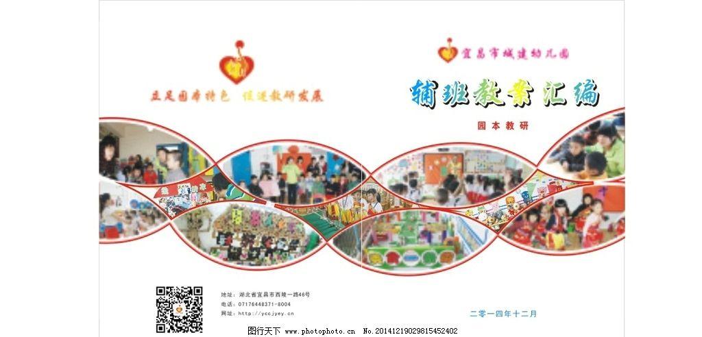 幼儿园教案汇编封面图片