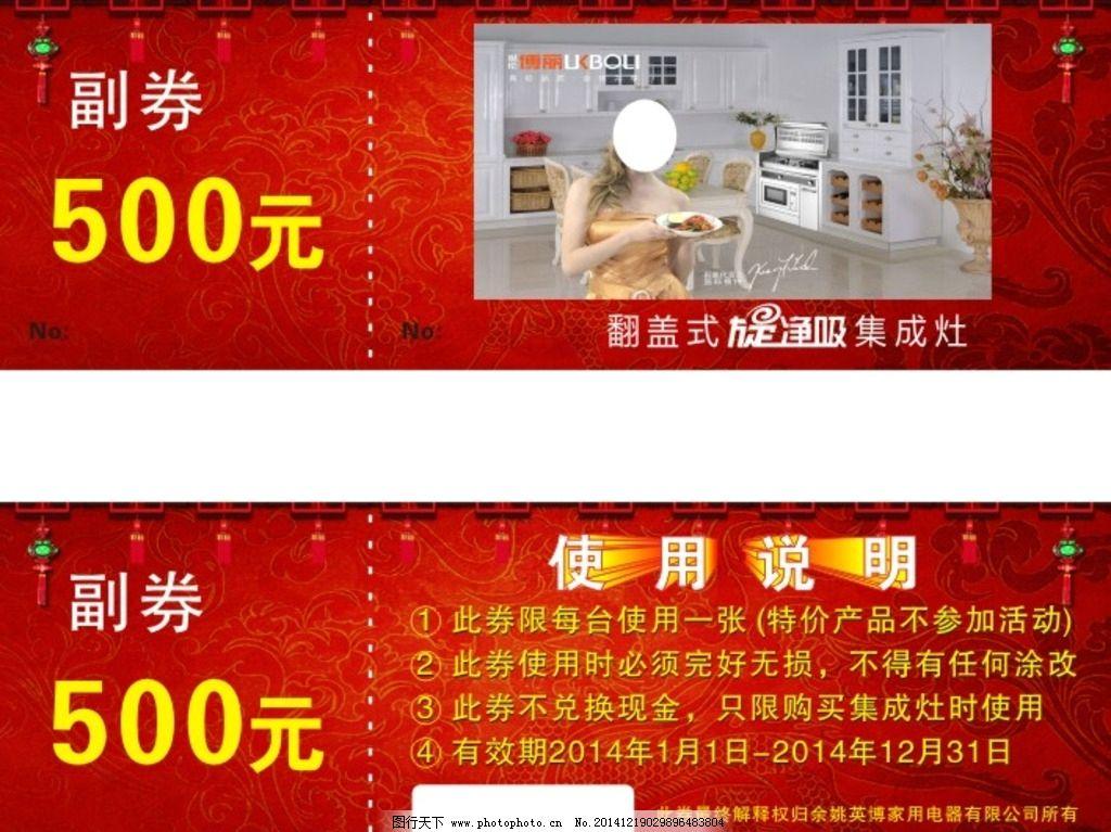 红色 中国风 欧式 集成灶 奖券 正副券 大气 金色 底纹 背景 代金券