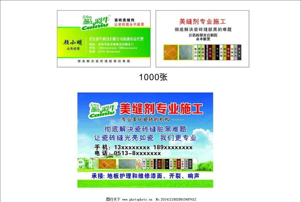 彩牛 美缝剂 名片 不干胶 cdr 设计 广告设计 名片卡片 cdr