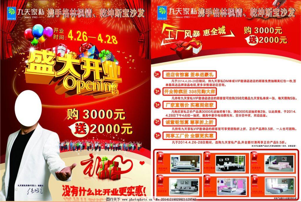 开业宣传单 家具 盛大开业 礼物 气球 烟花 人群 喜庆背景 红色背景图片