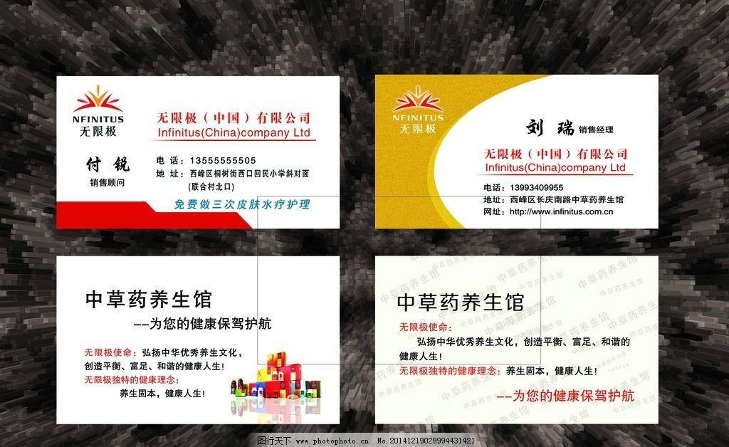 无限极 化妆品 名片 名片设计 名片模板 无限极logo 宣传卡 卡证 设