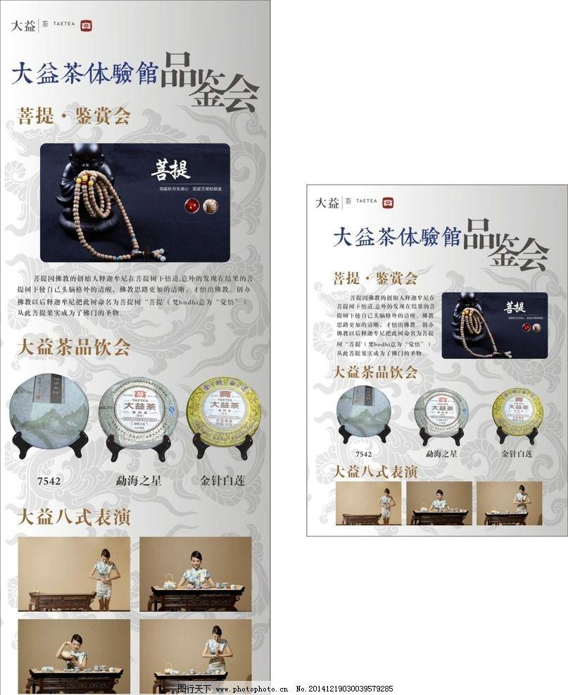 茶叶品鉴会宣传海报图片_海报设计_广告设计_图行天下