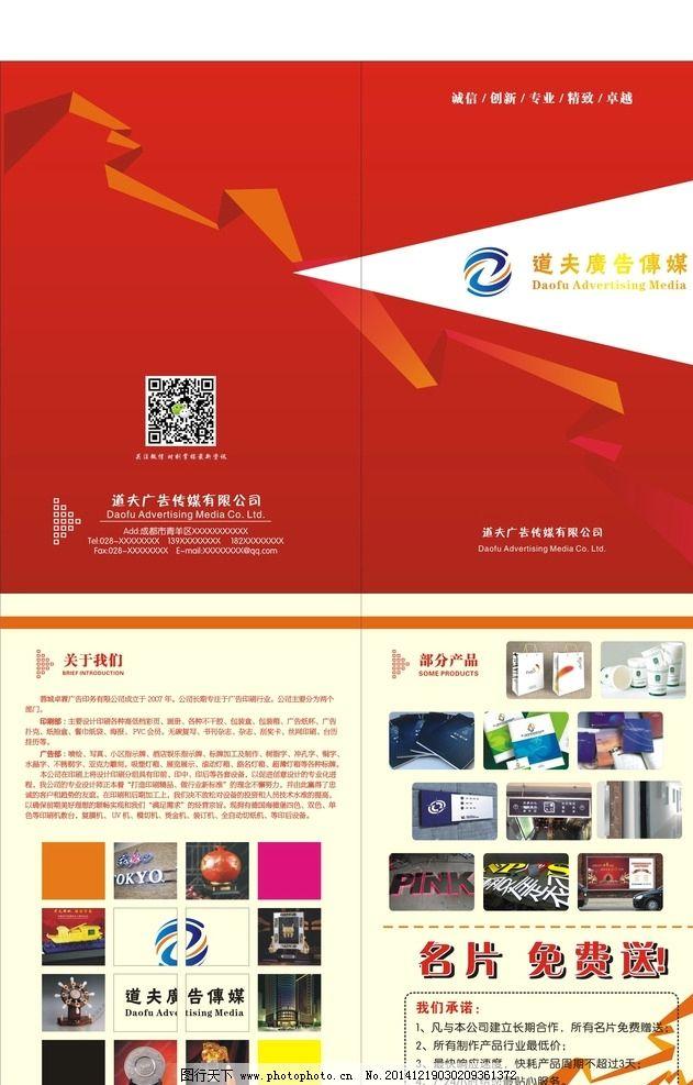 公司宣传双折页图片_展板模板_广告设计_图行天下图库