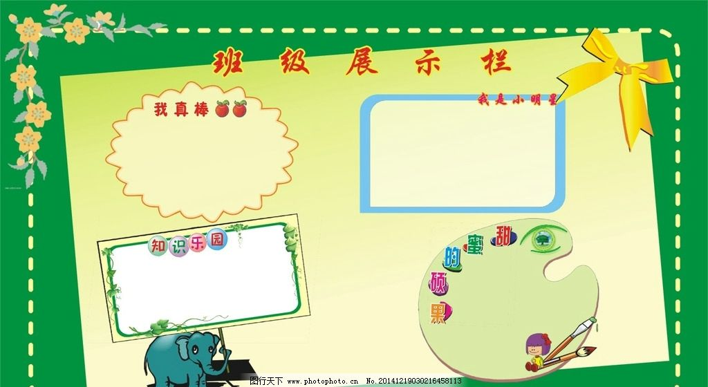 校园班级展示栏图片_展板模板_广告设计_图行天下图库图片