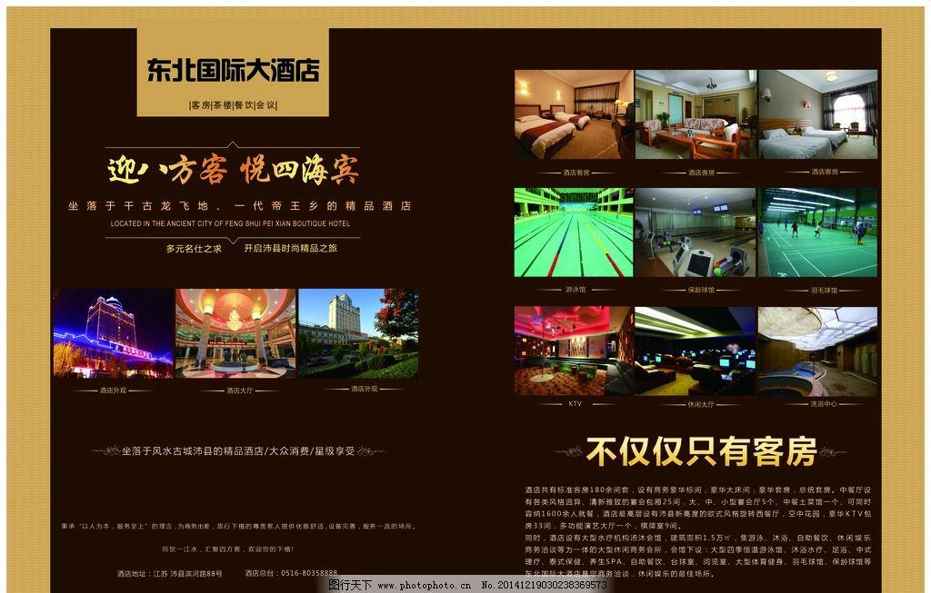 酒店宣传单图片_展板模板